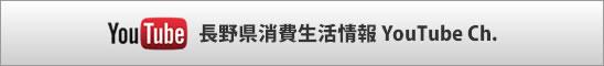 長野県消費生活情報 YouTube Ch.