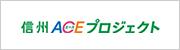 信州ACEプロジェクト