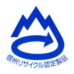 信州リサイクル製品