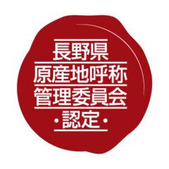 長野県原産地呼称管理制度